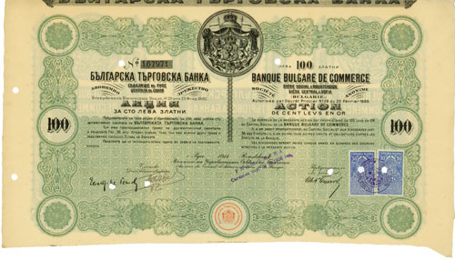 Banque Bulgare de Commerce Siège Social a Roustchouk