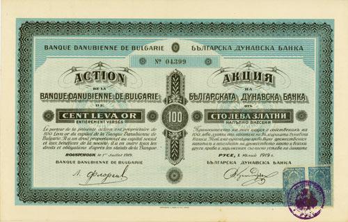 Banque Danubienne de Bulgarie