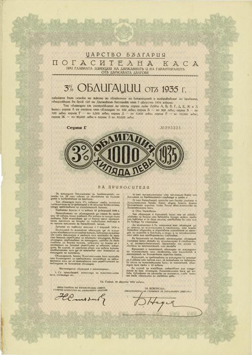 Königreich Bulgarien: Tilgungskasse