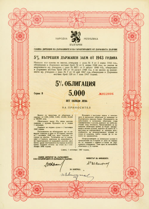 Volksrepublik Bulgarien: Innere Anleihe