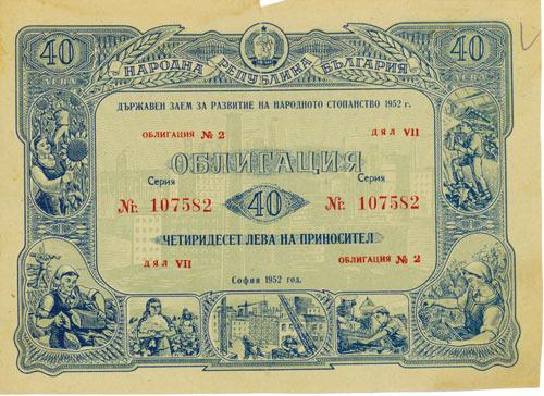 Volksrepublik Bulgarien: Staatsanleihe für die Entwicklung der Volkswirtschaft