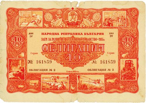 Voksrepublik Bulgarien: Anleihe für die Entwicklung der Landwirtschaft
