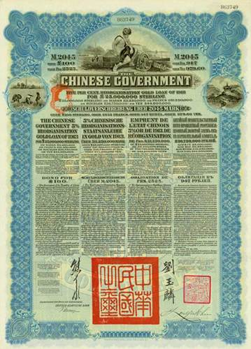 Chinese Government, Reorganisation Gold Loan of 1913