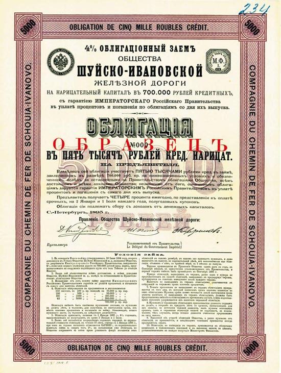 Compagnie du Chemin de Fer de Schouia-Ivanovo