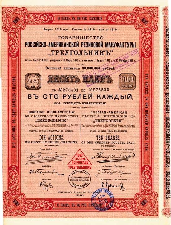 Russian-American India Rubber Co. Trëugolnik / Compagnie Russe-Américaine pour la Fabrication d'Articles en Caoutchouc Trëugolnik