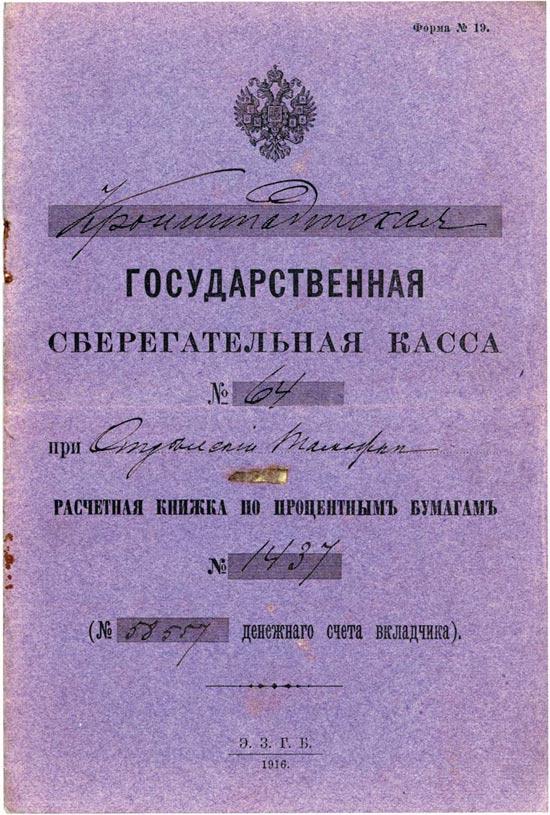 Russland - Sparkassenbuch