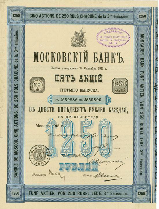 Moskauer Bank / Banque de Moscou