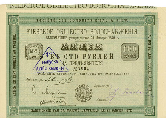 Société des Conduits d'Eau a Kiew