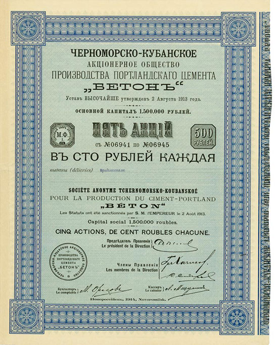"""Société Anonyme Tchernomorsko-Koubanskoé pour la Production du Ciment-Portland """"BÉTON"""""""