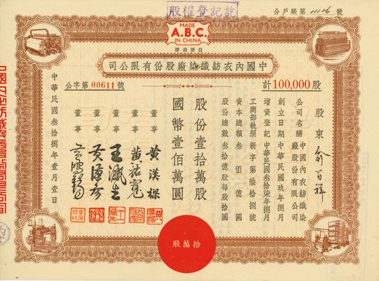 Zhongguo neiyi fang zhi ran