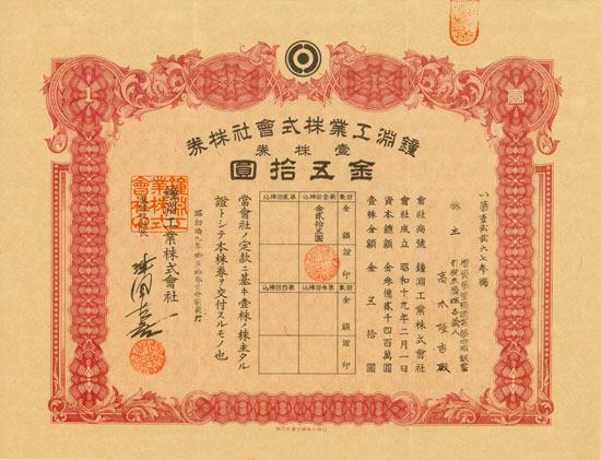 Zhong Zhon Gong Ye