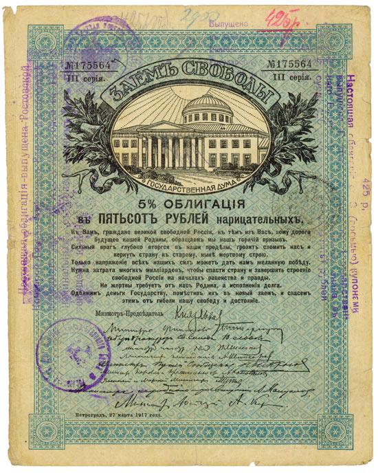 Kerenski-Freiheitsanleihe
