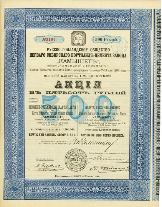 Russisch-Hollandsche Maatschappij der Eerste Siberische Portland Cement Fabriek