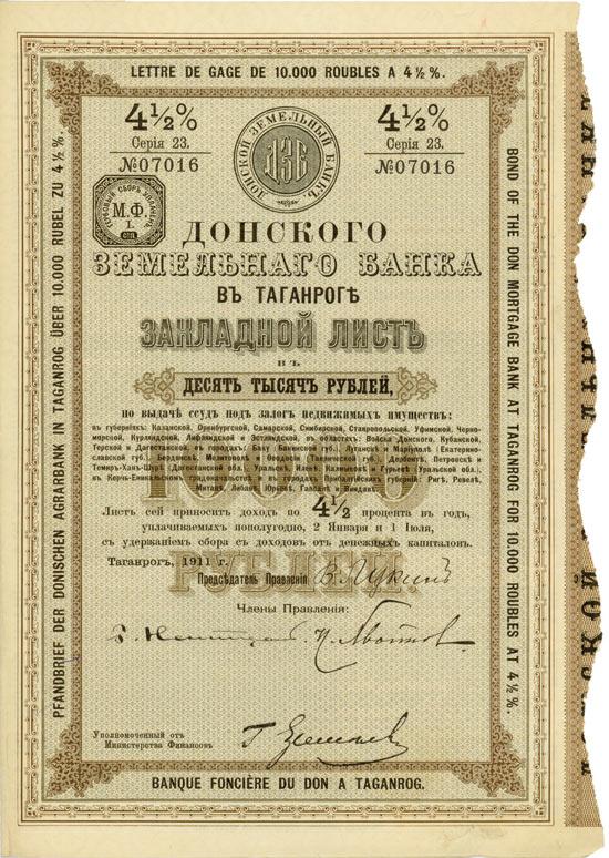Donische Agrarbank in Taganrog / Mortgage Bank at Taganrog / Banque Foncière du Don a Taganrog