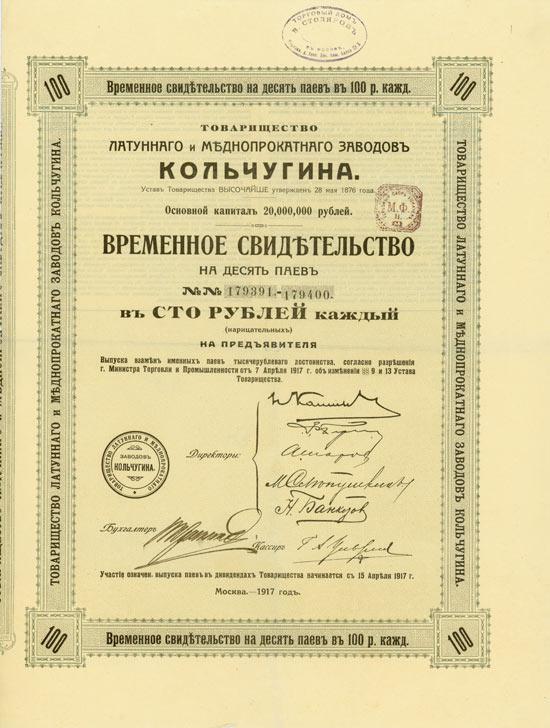 Gesellschaft der Kupfer- und Messingwalzwerke Koltschugin / Société des Laminoirs de Laiton et de Cuivre Koltchouguine