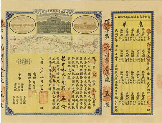 Kuangtung Canton-Hankow Railway Company (Kwong-Tung Yueh-Han)