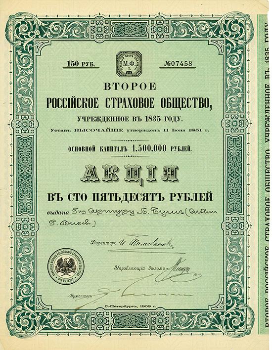 Zweite Russische Assecuranz-Compagnie gegründet im Jahr 1835