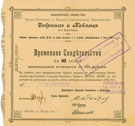 Aktiengesellschaft der Gusseisen- und Maschinenbau-Industrie Dobrow und Nabholz in Moskau