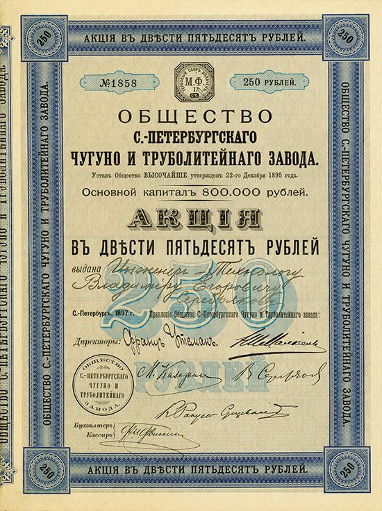 Gesellschaft des St. Petersburger Gusseisen- und Rohrgusswerks