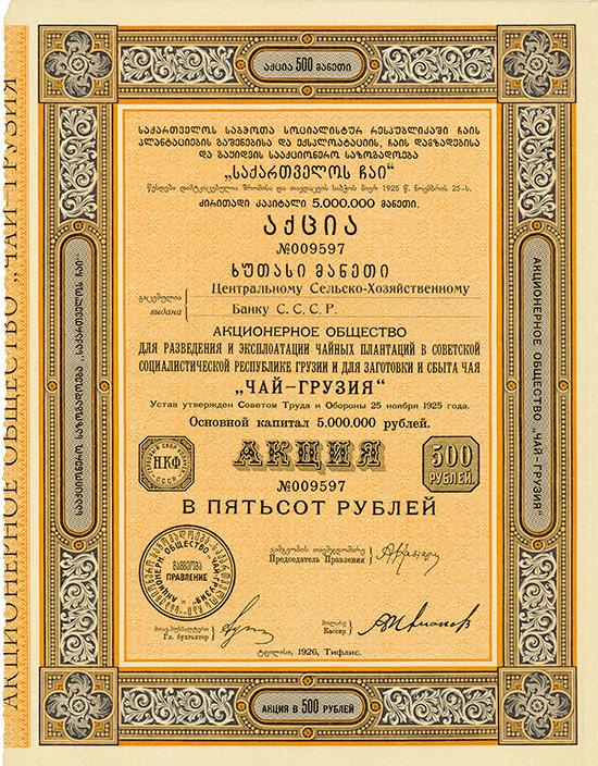 Aktiengesellschaft für den Anbau und die Nutzung von Teeplantagen in der sozialistischen Sowjetrepublik Georgien sowie für die Bereitstellung und den Vertrieb des Tees