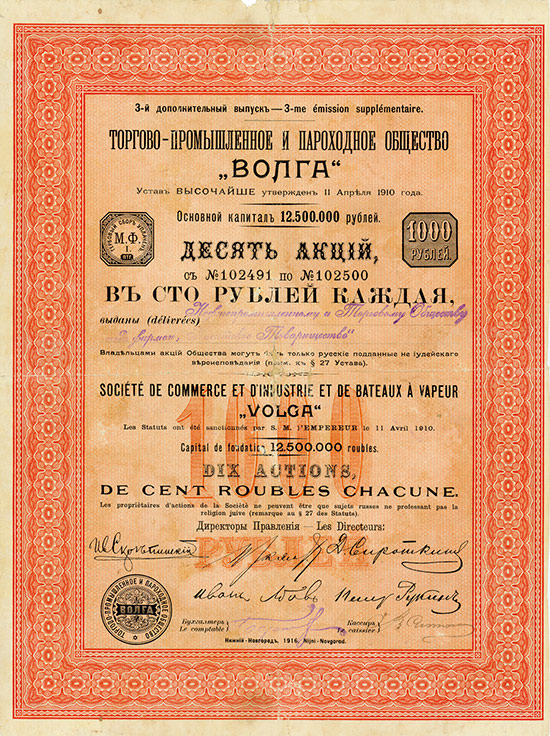 Société de Commerce et d'Industrie et de Bateaux à Vapeur