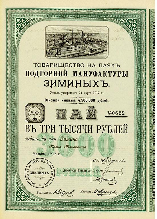 Gesellschaft auf Anteilen der Simin'schen Podgornaja Manufactur