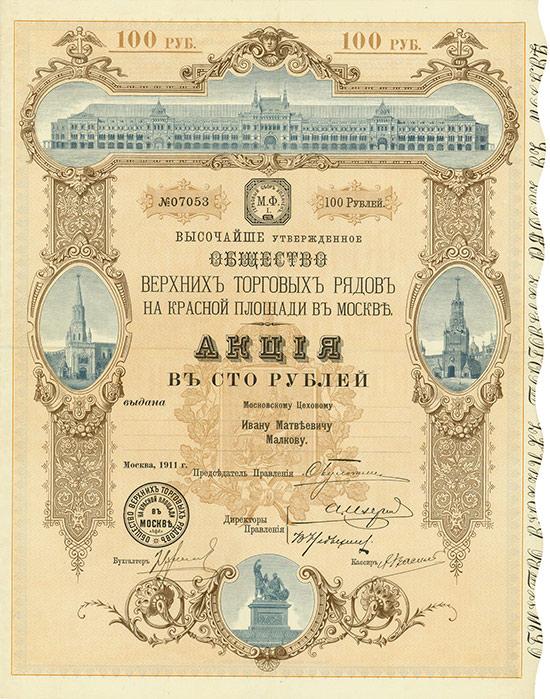 Gesellschaft der Oberen Handelsreihen auf dem Roten Platz in Moskau (Kaufhaus GUM)