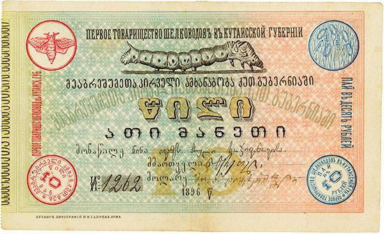 Erste Gesellschaft der Seidenraupenzüchter im Gouvernement Kutaissi