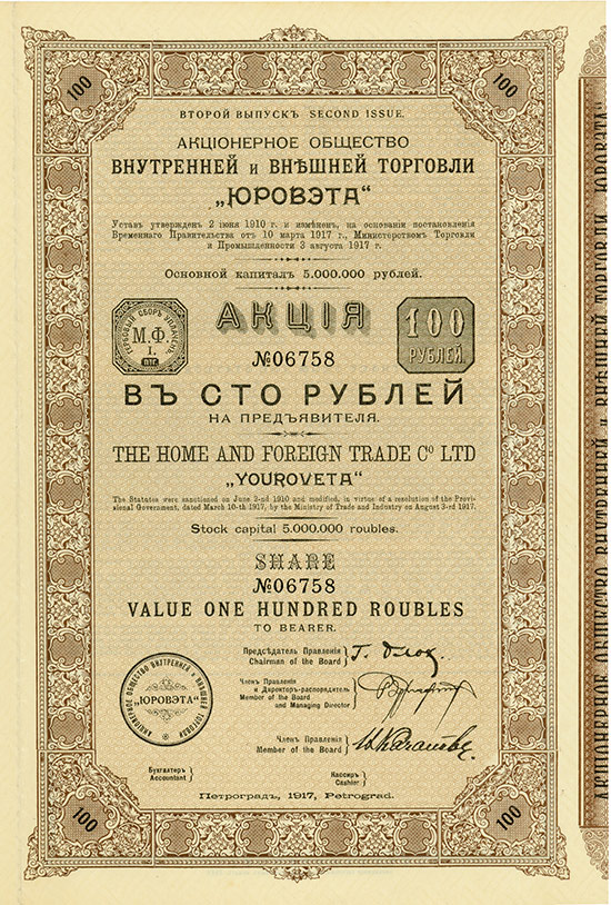 The Home and Foreign Trade Co. Ltd