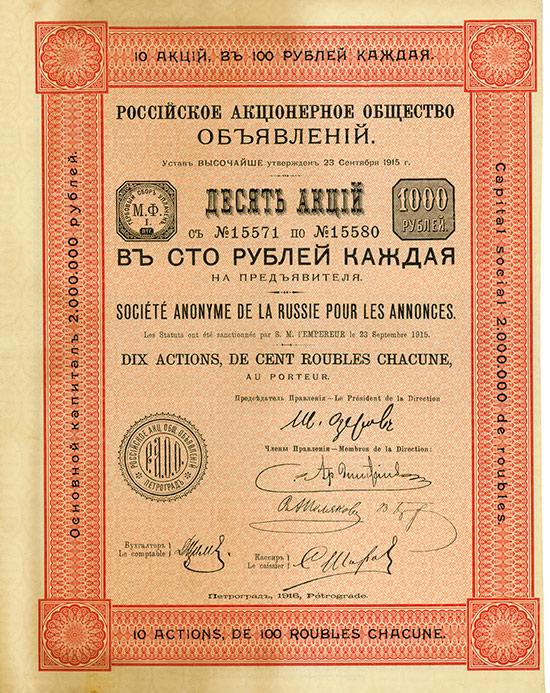 Société Anonyme de la Russie pour les Annonces