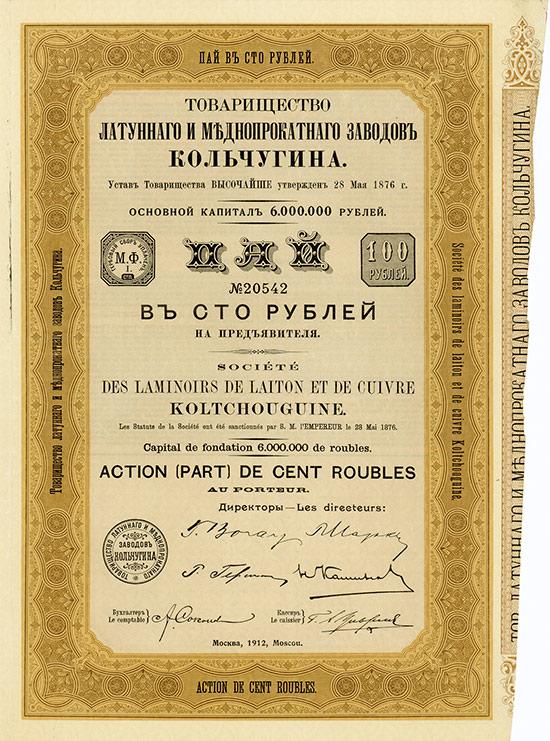 Société des Laminoirs de Laiton et de Cuivre Koltchouguine