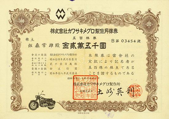 Kawasaki-Meguro Ltd.