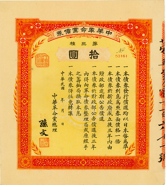 Chung Hua Revolutionary Party (Kuhlmann 362)