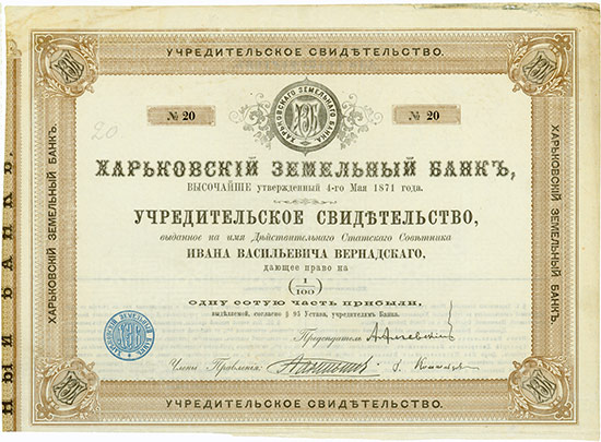 Banque Foncière de Kharkow