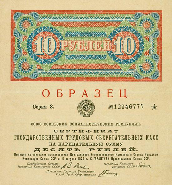 UdSSR - Staatliche Arbeiter-Sparkasse