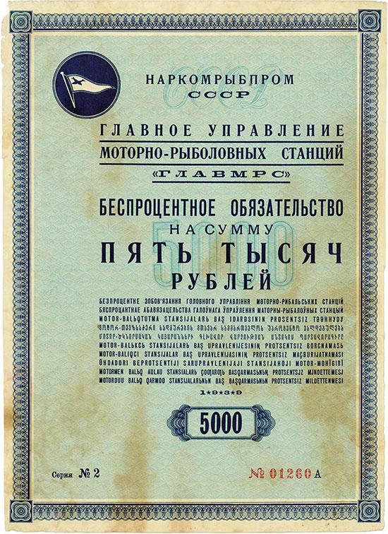 UdSSR - Volkskommissariat für Fischerei-Industrie der UdSSR, Hauptverwaltung motorisierter Fischereistationen GLAWMRS