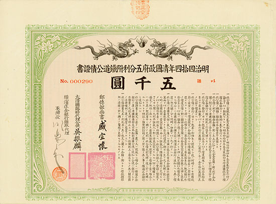Imperial Chinese Governement (Peking-Hankow Railway, Kuhlmann 213)