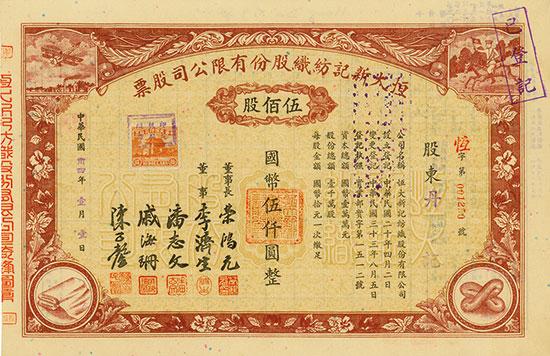 Heng Da Xin Ji Spinning and Weaving Company