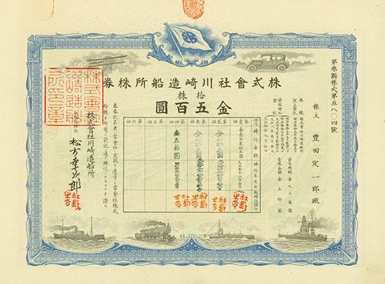 Kawasaki Zosen Jo Kabushiki Kaisha / Kawasaki Shipyard Company Limited