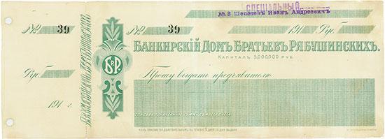 Bankhaus der Gebrüder Rjabuschinskij