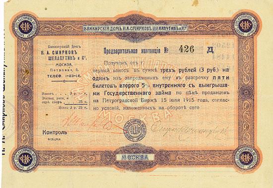 Bankhaus N. A. Smirnow, Schelaputin und Co.