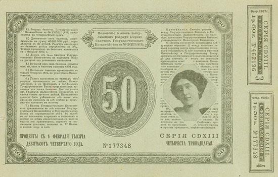 Weltpostunion, Russland