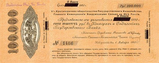 Oberkommando der Streitkräfte im Süden Russlands (Weiße Armee)