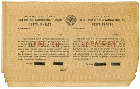 State Bank of the Union of Soviet Socialist Republics / Staatsbank der Union der sozialistischen Sowjetrepubliken