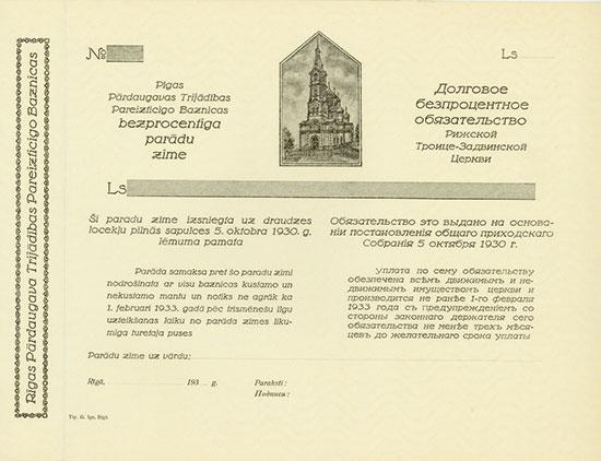 Dreifaltigkeitskirche zu Riga