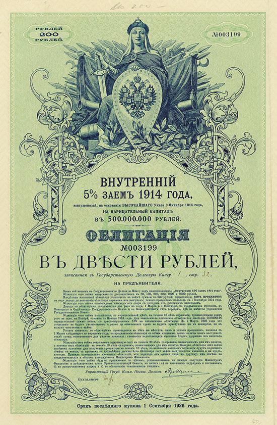 Russland - Emprunt Intérieur 5 % de 1914 [2 Stück]