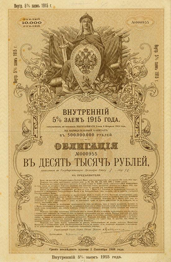 Russland - Emprunt Intérieur 5 %  de 1915