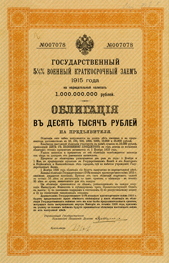 Russland - Military Loan