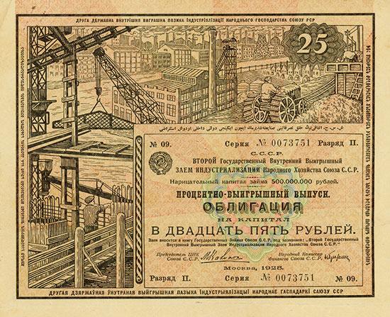 UdSSR - 2. Staatliche innere Losanleihe der Industrialisierung der Volkswirtschaft der UdSSR