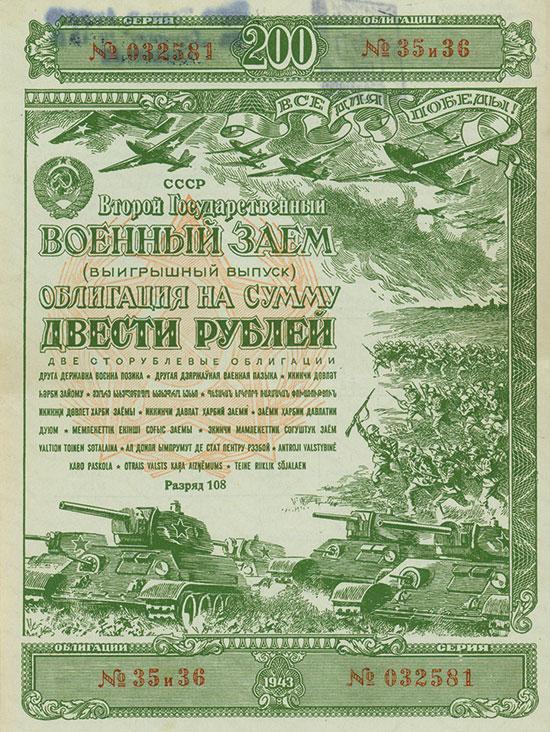 UdSSR - 2. Staatliche Kriegsanleihe [4 Stück]